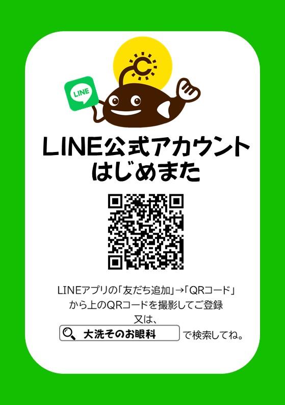 LINE公式アカウントお友達募集